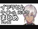 【part2】イブラヒムタイトルの元ネタまとめ【にじさんじ】