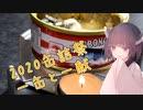 【2020缶詰祭】一缶と一献【あけぼのさけ缶】