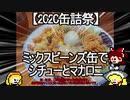 【2020缶詰祭】ミックスビーンズ缶でシチューとマカロニ