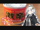あかりちゃんの漢メシ!#5「激辛スコーピオンなサンマ缶食べるよ」【2020缶詰祭】