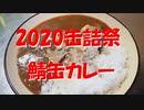 【2020缶詰祭】鯖缶カレー