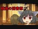 【LOR】Library Of Kiritan part1【VOICEROID実況】