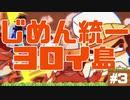 【じめんタイプ統一】ポケットモンスターソード・シールド鎧の孤島実況プレイ#3【ポケモン剣盾】