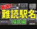 【鉄道豆知識】「王子保」「浅水」読める?難読駅名 福井編 #32