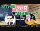 和みラヂオR 第115回 未公開トーク(放送後トーク)