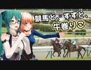 【アイドル部切り抜き】競馬と牛巻再び【神楽すず】