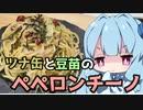 【2020缶詰祭】ツナ缶と豆苗のペペロンチーノ