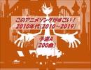 このアニメソングがすごい!2010年代【2010~2019】予選A【200曲】