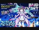 【ミストトレインガールズ】古代湖クールナイト(レイド)(BGM)