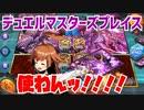 【実況】デュエルマスターズプレイス~使わんッ!!!!~