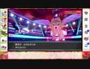 【ポケモン剣盾】アラサーシングルランク【part16】