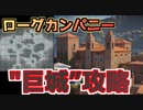 "【Rogue Company】分析プロのマップ攻略1""巨城"""