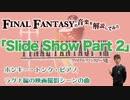 FF8『Slide Show part 2』は古き良きアメリカのかほり【ゲーム音楽解説してみた】