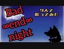 9人で【Bad∞end∞night】歌ってみた
