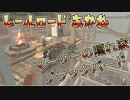 【VOICEROID実況】レールロード茜は葵を探す4両目【Fallout4】