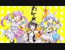 日清カレーメシ「カレーメシ×ホロライブ」リリックビデオ