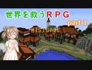 【Minecraft】ささらちゃんと世界を救う Mistgale part1【CeVIO実況】