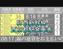 【うみつみち】酉京都駅発車表(卯酉新幹線)