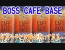 【悪用】BOSS CAFE BASE 紅茶ラテには嘘が書いてある…