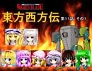 【東方卓遊戯】 東方西方伝 11-1 【ワースブレイド】