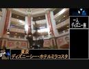 【ゆっくり】一人でお泊りディズニーの旅.ep6(2/3)【2020/09/08~09】