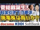 【携帯3社】菅義偉新総裁が誕生!料金引き下げ要求によるドコモ、KDDI、ソフトバンクの業績への影響。5G時代の到来を前に、携帯キャリアの株は買いどきか?