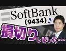 ソフトバンク(9434)損切りした理由。菅総理誕生で変わってしまった前提条件。投資が上達するための最低条件とは?