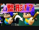 【パワプロ2020】#52 思わぬ苦戦!?打線よ目覚めよ!!【ゆっくり実況・栄冠ナイン】