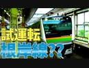 【根岸線】E233系3000番台試運転