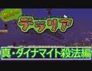 範囲攻撃=ダイナマイト=パワー│復活のテラリア- #5【Terraria / PC / steam】