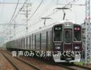 MOTOR MAN 阪急京都線