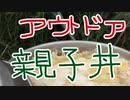 【感「謝米祭」・・・・っ!圧倒的感「謝米祭」っ・・・・!】アウトドア親子丼