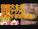 ゆっくり雑談 277回目(2020/10/12)