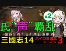 """【三国志14シーズン3】氏""""声""""覇乱!紲星あかりと三国志14 Part2"""