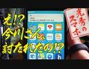 [光秀のスマホ その1] 今川、討たれたってよ | 麒麟がくる じゃないよ | NHK
