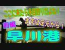 釣り動画ロマンを求めて 365釣目:前編(早川港)