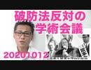 日本学術会議、破防法にも反対していたガチの共産党アシスト組織だった 20201012