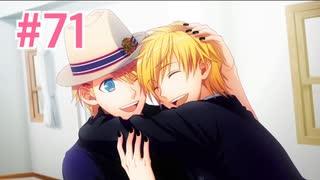 『うたの☆プリンスさまっ♪ Repeat LOVE』実況プレイPart71