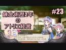 【初見プレイ】錬金術歴2年のアトリエ経営【メルルのアトリエ】#23