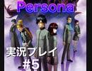 女神異聞録ペルソナ Persona 実況プレイ Part5