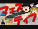 【 Apex Legends 】マスティフ&トリプルテイクは最強?【 ゆっくり実況 】