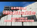 【みちのく壁新聞】日本学術会議、9割会員は会長任命、首相任命は隠れ蓑、権威を盾にした日教組的独善組織