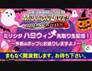 【ミリシタ生放送】ハロウィン先取り生配信! ~今夜はポップにお送りしますよ♪~【アイドルマスターミリオンライブ!シアターデイズ】