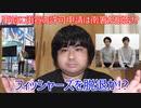 【れいわ新選組】山本太郎が大阪で警察ともめてたことについてとぺけたんが謝罪動画を出していたことについて【フィッシャーズ】