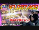 一回転4000円!ムンプリを打ち尽くす!【オンラインカジノ】【SLOTTY VEGAS】【高額ベット】