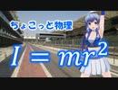 ちょこっと物理【慣性モーメント】