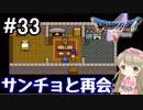 #33【DQ5】ドラゴンクエスト5で癒される!!サンチョと再会【女性実況】