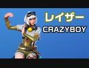 レイザー「CRAZYBOY」