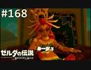 【実況】#168:ゼルダの伝説 ブレスオブザワイルド 初見実況プレイ★