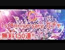 焔のラブライブ!スクスタ日和 #99「祝!1周年!!ガチャ祭りダイジェスト 前編」
